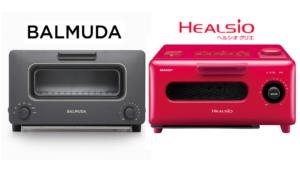 【高級トースター比較】バルミューダとヘルシオグリエ、どっちがおすすめ?徹底比較!
