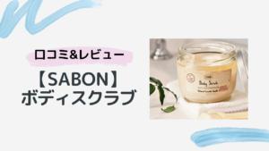 【口コミ】SABON(サボン)のボディスクラブの実際の感想や口コミ、使い方をご紹介!