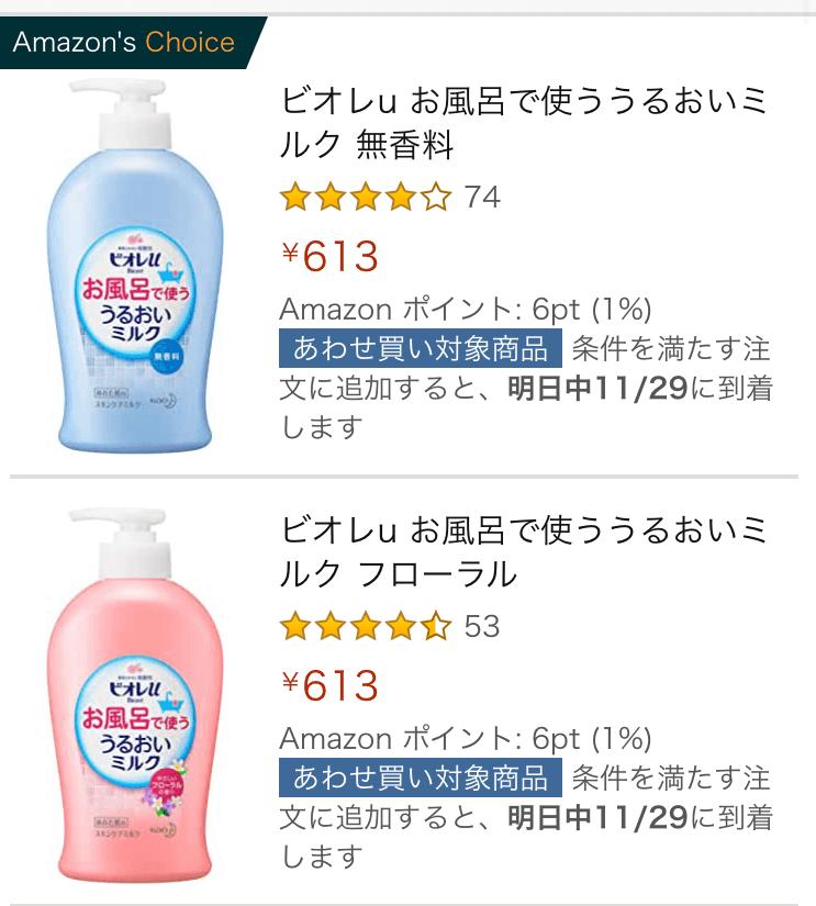 Amazonでは613円(2019/11/28)