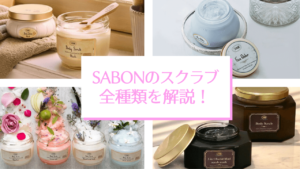 SABON【サボン】のスクラブ全種類を解説。香りや効果の違いをわかりやすくまとめました