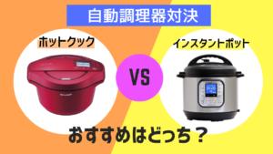 【自動調理器を比較】インスタントポットとホットクック、どちらが優れているかを考えてみた
