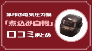 象印の電気圧力鍋「煮込み自慢」の口コミまとめ。予約調理が豊富なハイスペックモデル!