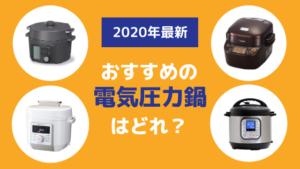 【電気圧力鍋の比較】 2020年おすすめは?