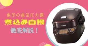 象印の電気圧力鍋『煮込み自慢』(EL-MB30)をデメリットも含めて徹底解説!