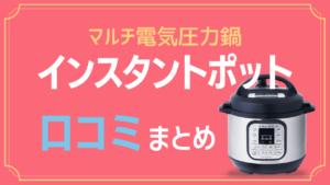 インスタントポットの評価と口コミ<大容量・低価格でそこそこハイスペックなマルチ電気圧力鍋>