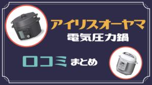 アイリスオーヤマの電気圧力鍋の評価と口コミ 「無水調理や低温・発酵調理もできるオシャレな電気圧力鍋」
