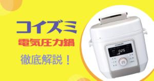 コイズミの電気圧力鍋「KSC-3501」「KSC-4501」レビュー <低価格でコスパ◎電気圧力鍋初心者におすすめ!>