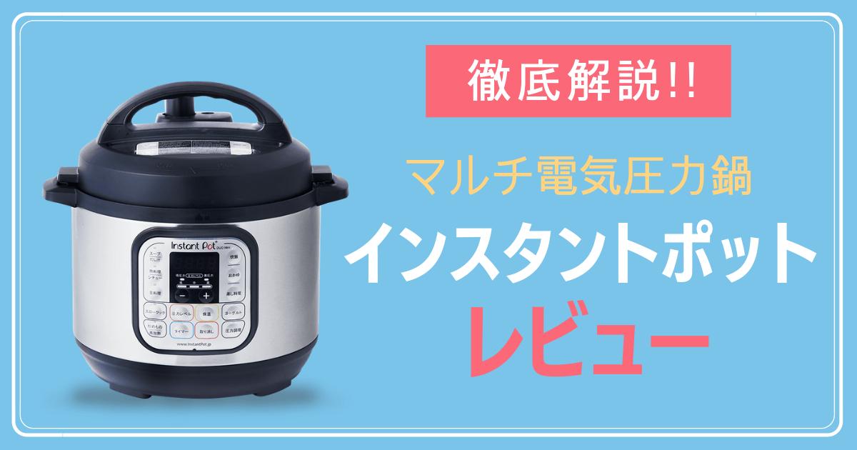 鍋 電気 アイリス オーヤマ 価格 圧力
