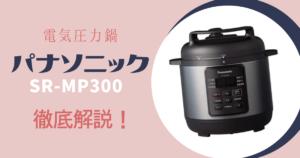 """パナソニックの電気圧力鍋「SR-MP300」レビュー <""""安心感・ちょうど良さ""""が売り!ミドルクラスの電気圧..."""