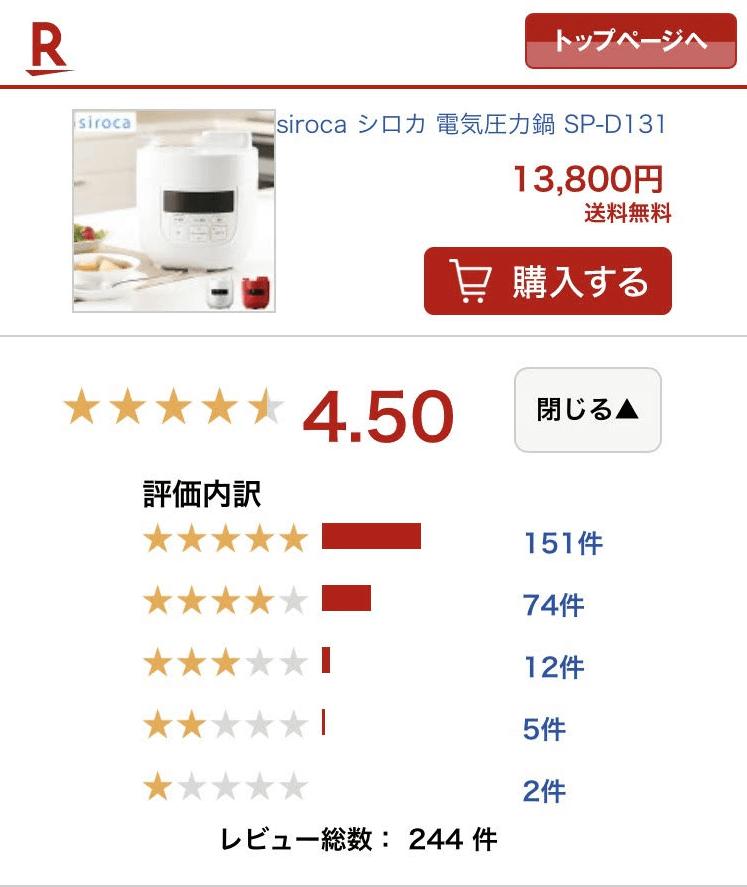 SP-D131(2.0L)の楽天のレビューは★4.5