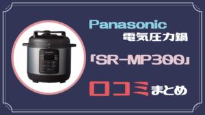 """パナソニックの電気圧力鍋「SR-MP300」の評価と口コミ <2~4人家族におすすめ。""""ちょうどよさ&#82..."""