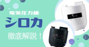 シロカの電気圧力鍋レビュー<低価格で可愛いデザイン>