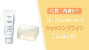 【ETVOS】ウォッシングライン(洗顔・角質ケア)の口コミ&レビュー【スキンケア】